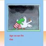 Bedook Ek Khara Mitra by पुस्तक समूह - Pustak Samuh