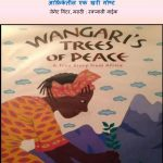 WANGARI'S TREES by जीनेट विंटर -JEANETTE WINTERपुस्तक समूह - Pustak Samuhस्वप्नाली नाइक SWAPNALI NAIK