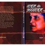 WISE AND OTHERWISE  by पुस्तक समूह - Pustak Samuhसुधा मूर्ती - SUDHA MURTY