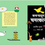 WONDERS FROM WASTE by अरविन्द गुप्ता - ARVIND GUPTAपुस्तक समूह - Pustak Samuhविदुला महैस्कर - VIDULA MHAISKAR