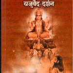 Yajurvedache Pratishakhya Granth by नीलेश जोशी - Neelesh Joshi