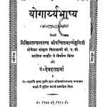 yogayryabhashya  by पं. देवदत्त शर्मा - Pt. Devdutt Sharma