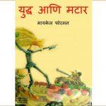 Yuddha Aani Mataar by पुस्तक समूह - Pustak Samuhसुशील मेंसन - Susheel Mension