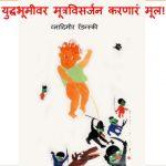 Yuddhabhumeevar Mootravsarjan Karnaram Mool by पुस्तक समूह - Pustak Samuhसुशील मेंसन - Susheel Mension