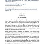 ZLATEH THE GOAT by इसाक बाशेविस सिंगर - Isaac Bashevis Singerनीलांबरी जोशी - NEELAMBARI JOSHIपुस्तक समूह - Pustak Samuh