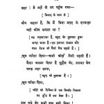 1276 Chandi Ki Dibiya; 1930 by अज्ञात - Unknown