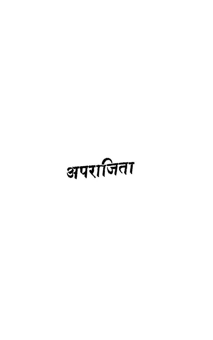 Book Image : अपराजिता - 1328 Aprajita; (1939)