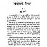 1396 Vinoba Ke Vichar (1950) by अज्ञात - Unknown