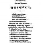 1813 Parakrtamanidipa; (1953) by अज्ञात - Unknown