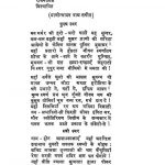 977 Rajat Sikhar 1952 by अज्ञात - Unknown