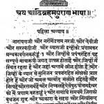 Aadi Brahmapuran Bhasha by अज्ञात - Unknown
