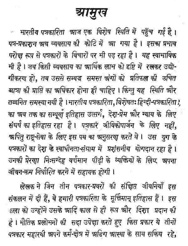 Book Image : आमुख - Aamukh