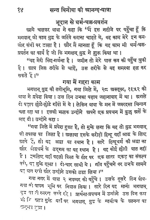 Book Image : आनन्द यात्रा - Aanand Yatra