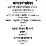 Aanandaa Shramasan'skuutgranthaavali by अज्ञात - Unknown