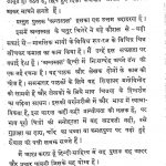 Aant Isthal by पद्दमसिंघ शर्मा -paddamsingh sharma