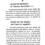 Aaptapariksha (bhag - I, Ii) by अज्ञात - Unknown
