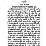Aaryon Ka Moolsthan by नारायण भवानराव पावगी - Narayan Bhavaanrav Pavagi