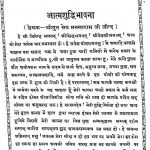 aatm suddhi bhavna by अज्ञात - Unknown