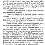 Achary Keshv Das by दीनदयालु गुप्त - deen dayalu gupt
