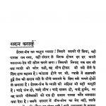 Achoot Bhakt by रघुनाथप्रसाद वर्मा - raghunathprasad verma