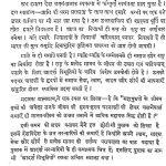Adarsh Vibhutiya by अज्ञात - Unknown