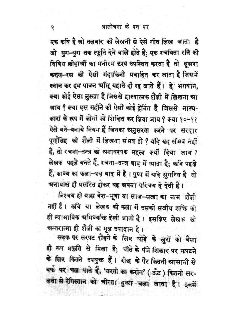 Book Image : आलोचना के पथ पर - Alochana Ke Path Par
