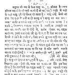 Amrat Kalpvraksh Aur Paras Ki Prapti by अज्ञात - Unknown