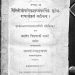 Anandashramsanshkritgranthawali by अज्ञात - Unknown
