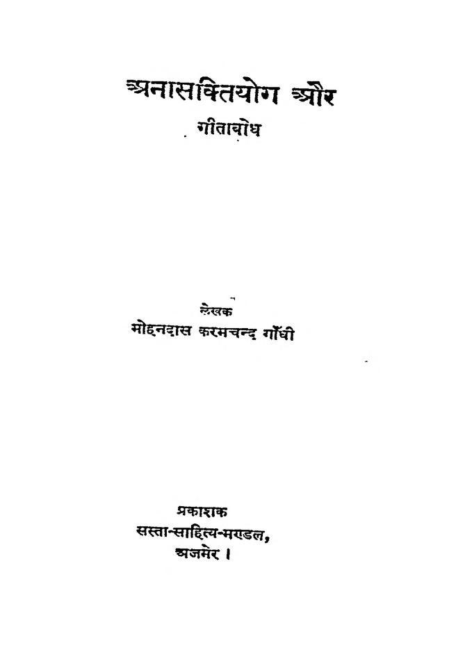 Book Image : अनासक्तियोग और गीताबोध  - anasaktiyog aura geeta bodh