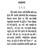 anashakti yog by मोहनदास करमचंद गांधी - Mohandas Karamchand Gandhi ( Mahatma Gandhi )