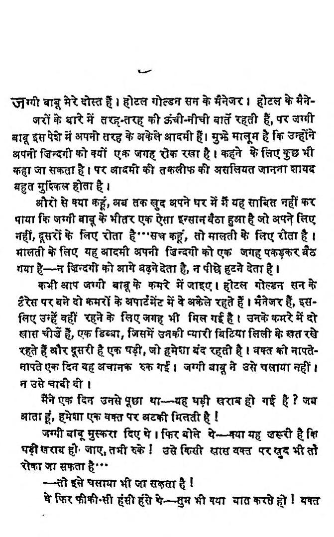 Book Image : अंधकार का रूप  - Andhkar Ka Roop