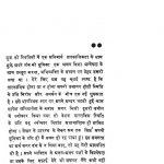 Anjali by श्यामनारायण बैजल -shyamnarayan baijal