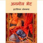 Anmol Bhet by पुस्तक समूह - Pustak Samuhसुशील जोशी - SUSHEEL JOSHI