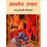Anmol Uphaar by पुस्तक समूह - Pustak Samuh