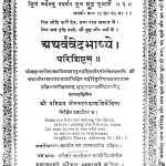 Arthvaid Bhasye by अज्ञात - Unknown