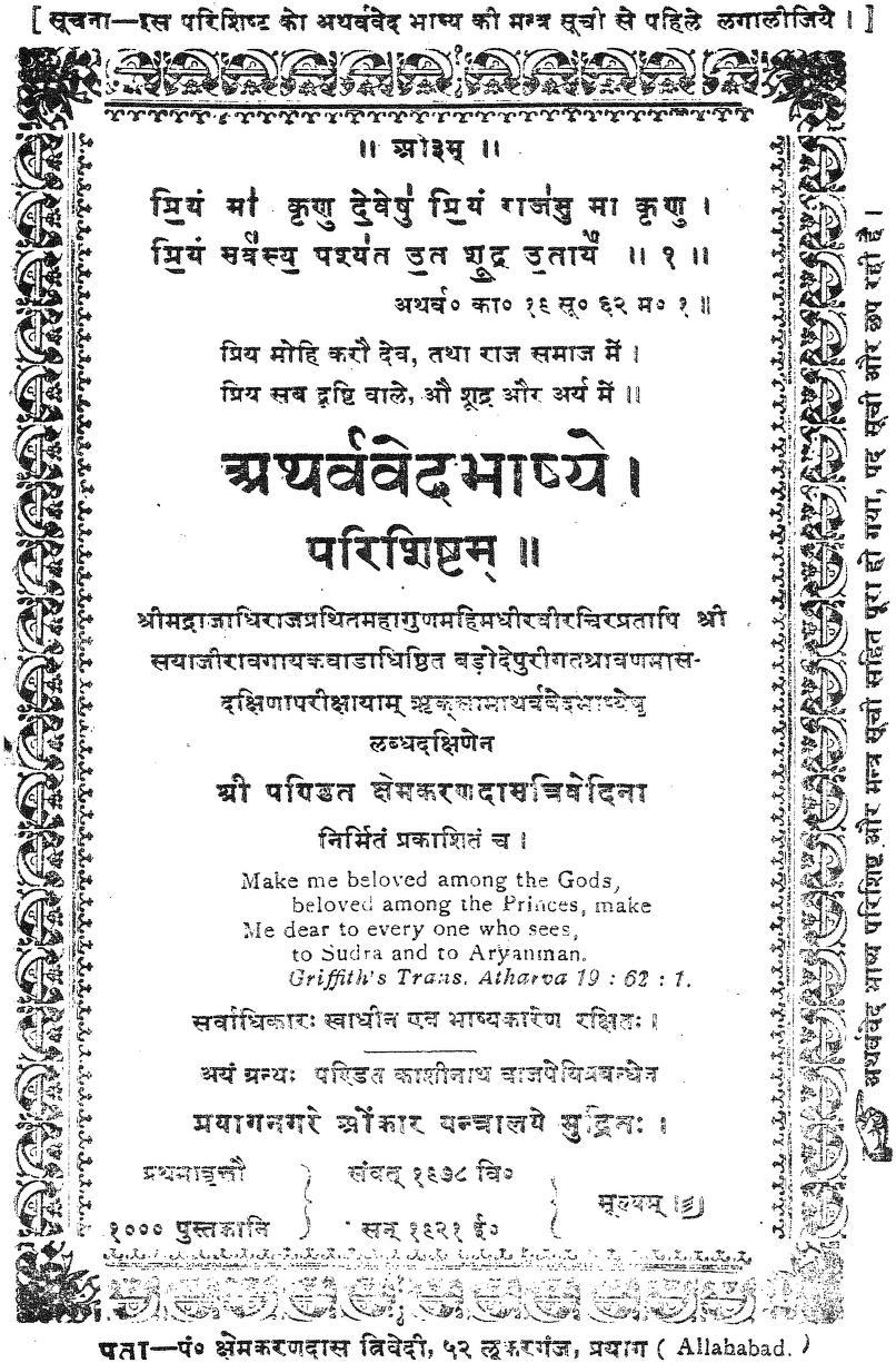 Book Image : अप्रथर्ववेद भाष्ये - Arthvaid Bhasye