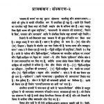 Astha Ke Charan by जुगेंद्र-jugendra
