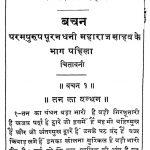 Bachan Pram Purush Puran Dhani Mharaja Sahib by अज्ञात - Unknown