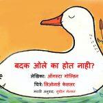 Badak Ole Ka Hot Naahi? by पुस्तक समूह - Pustak Samuhसुशील जोशी - SUSHEEL JOSHI