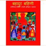 Bahadur Bahini - American Mahila Jyaani Itihaas Ghadwalaa by पुस्तक समूह - Pustak Samuh