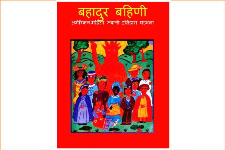Book Image : बहादुर बहिणी - अमेरिकन महिला ज्यानी इतिहास घडवला - Bahadur Bahini - American Mahila Jyaani Itihaas Ghadwalaa