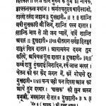 Balak Bhajan Sangrah by अज्ञात - Unknown