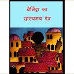 Berlitta Ka Rahasymay Dev by पुस्तक समूह - Pustak Samuh