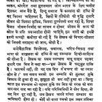 bhahata pani by भगवतीप्रसाद वाजपेयी - Bhagwati Prasad Vajpeyi