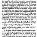 Bhakti Ank Aur Bhakti Bhavna by अज्ञात - Unknown