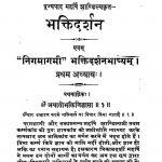 Bhakti Dasharan by अज्ञात - Unknown