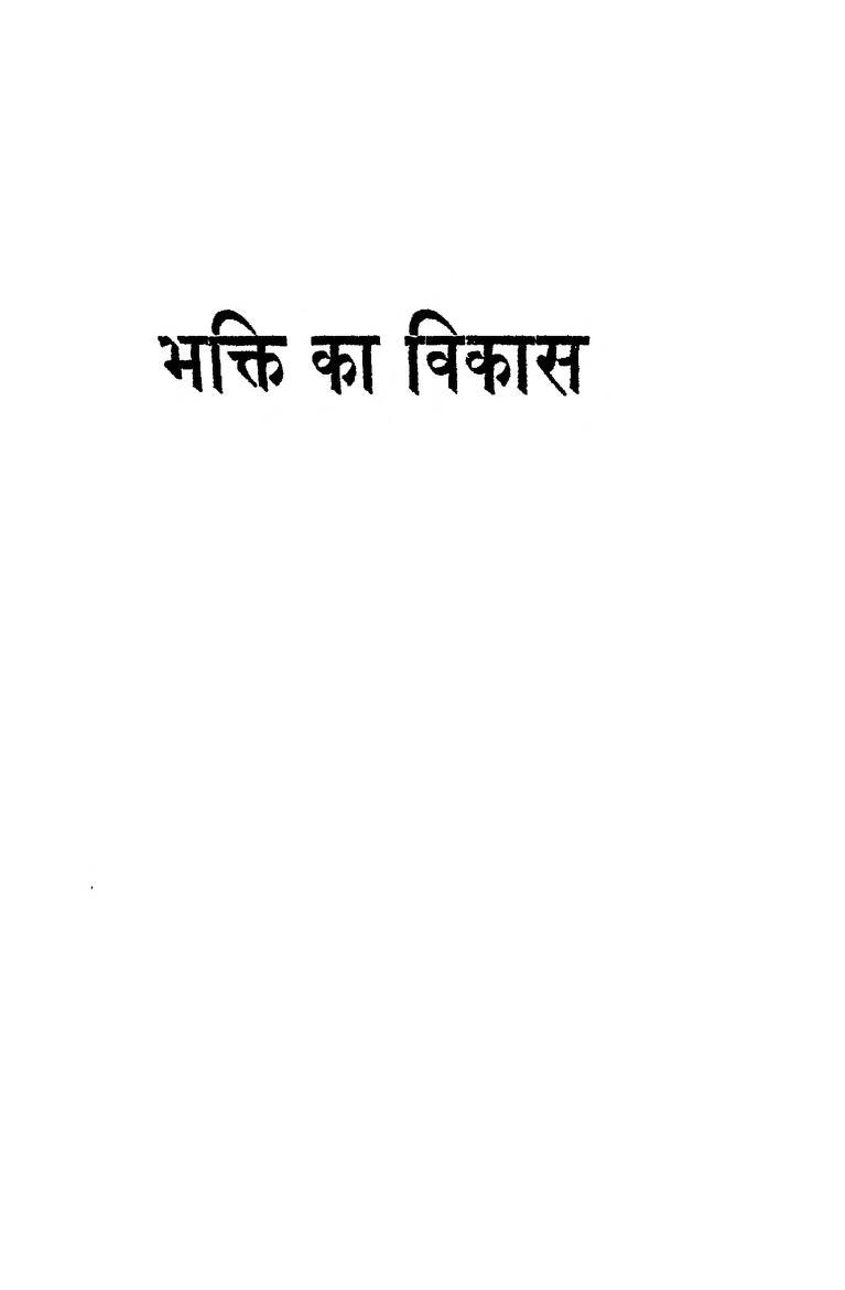 Book Image : भक्ति का विलास  - Bhakti Ka Vikas (1958)