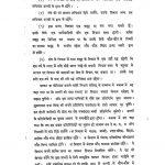 Bharat Ka Shavedhan by श्री जानकीनाथ वसु -shree jankinath vasu
