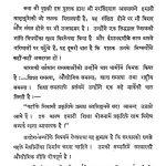Bharat Ki Ek Jhalak by उमादत्त शर्मा - Uma Dutt Sharma