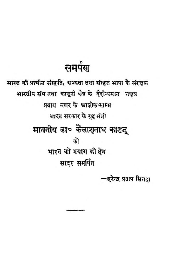 Book Image : भारत को प्रयाग की देन - Bharat Ko Prayag Ki Den